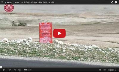 تقارير من الأغوار مناطق اطلاق النار تتحول لترفيه المستوطنين