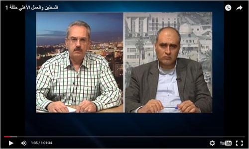 فلسطين والعمل الأهلي حلقة1