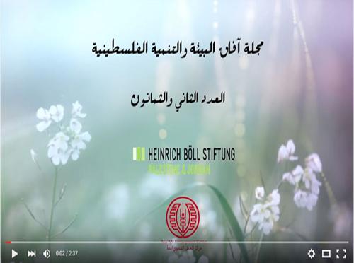 إستعراض لأهم ما صدر في العدد 82من مجلة آفاق البيئة والتنمية الفلسطينية