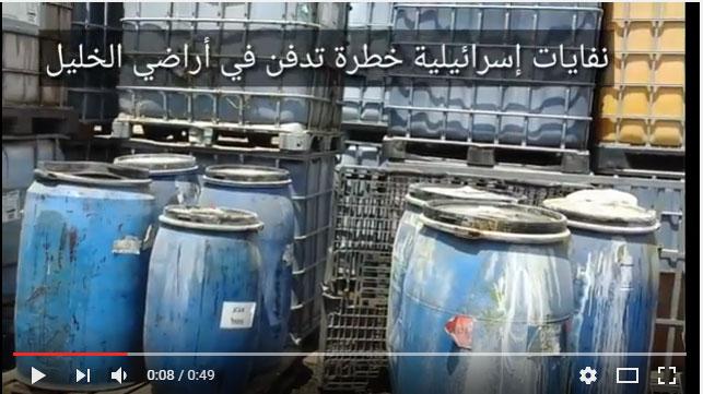 تقرير صحفي: نفايات إسرائيلية خطرة تدفن في أراضي الخليل