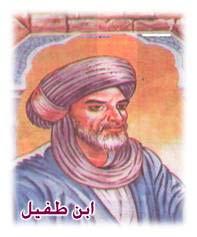 حى بن يقظان لأبن الطفيل    دراسة وتحقيق بقلم عماد محمد سالم T1_1