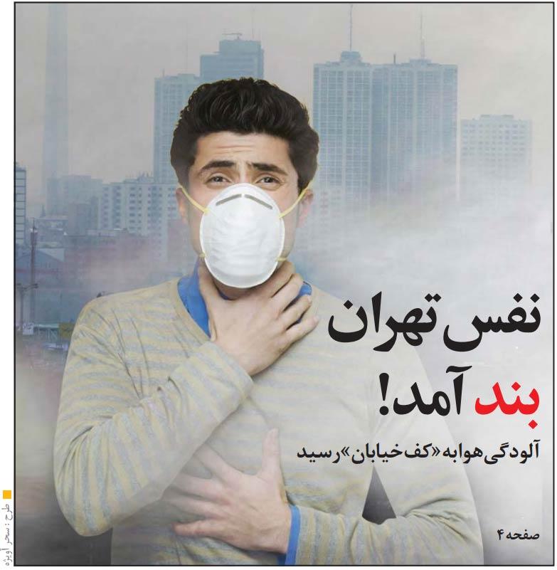 حملة ضد التلوث في طهران
