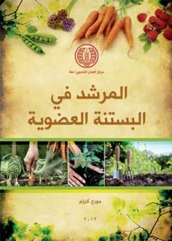 دليل المرشد في البستنة العضوية: فن تخطيط وإدارة البستان البيئي